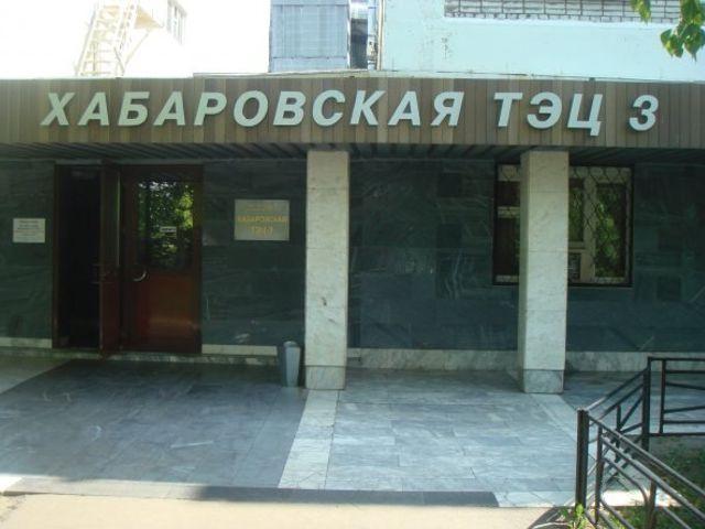 Хабаровская ТЭЦ-3