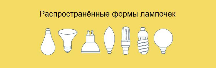 Формы лампочек