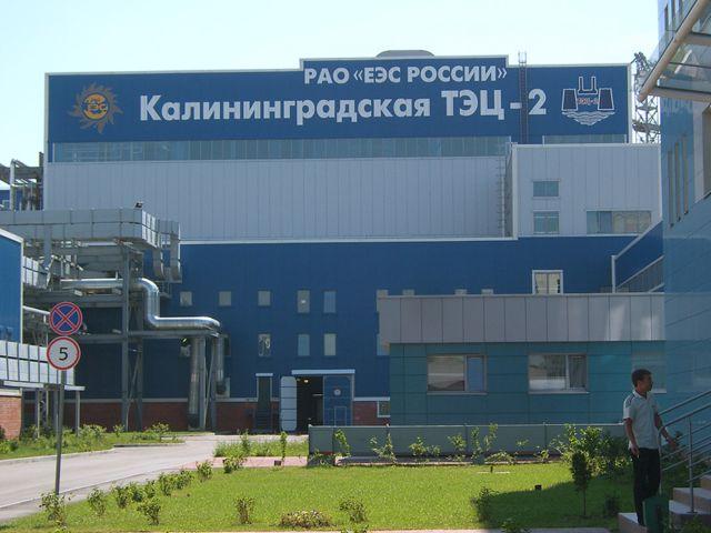Калининградская ТЭЦ-2