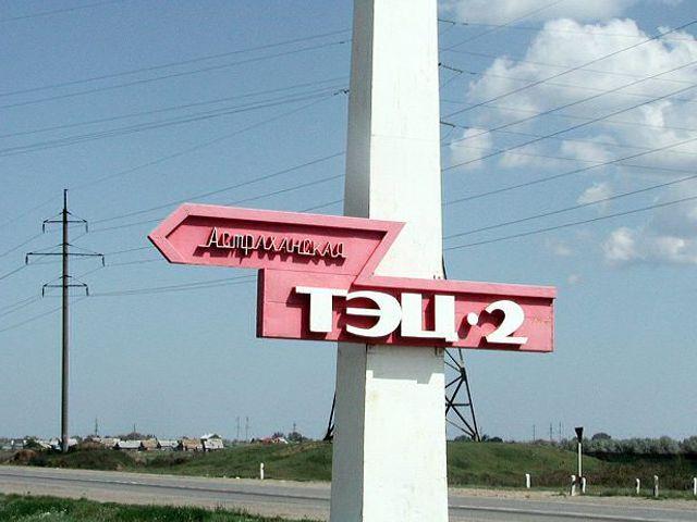 Астраханская ТЭЦ-2
