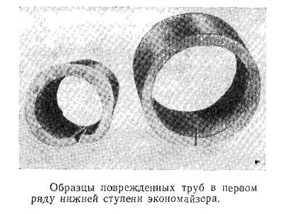 Образцы поврежденных труб в первом ряду нижней ступени экономайзера